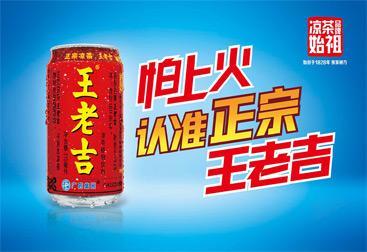 王老吉凉茶创立于清道光年间(1828年),至今已经有将近两百年历史,被图片