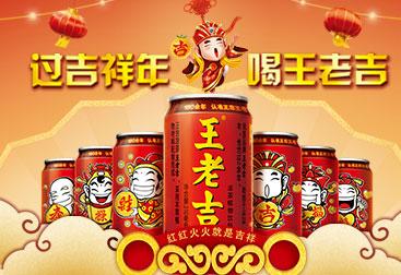 王老吉凉茶创立于清道光年间(1828年),至今已经有近两百年历史,被图片